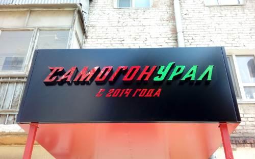 Основа черный матовый композит с объемными световыми буквами из цветного акрила