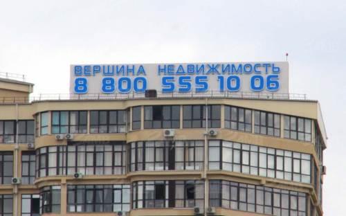 Вывеска на 21 этаже из объемных букв с акриловым стеклом и пленкой Oracal