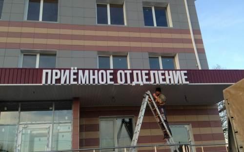 Световые объемные буквы от ГК-AMB в Краснодаре