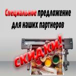 Специальное предложение рекламным агентствам Краснодара