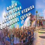 """ГК """"AMB"""" и Европа Плюс. Оформление праздника Colorfest"""