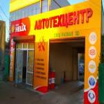Наружная реклама и оформление фасадов