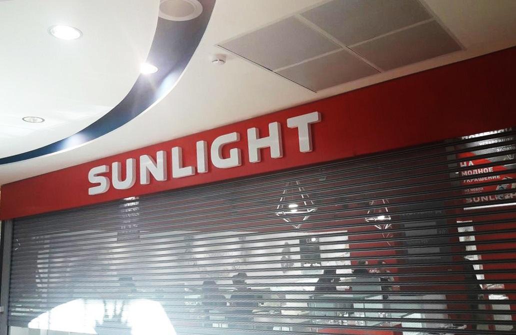 вывеска sunlight